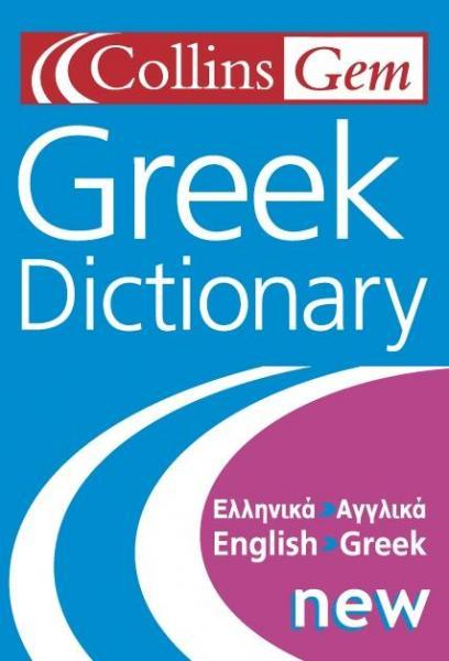 Greek dictionary 9780004722221  Collins Language gems  Taalgidsen en Woordenboeken Griekenland
