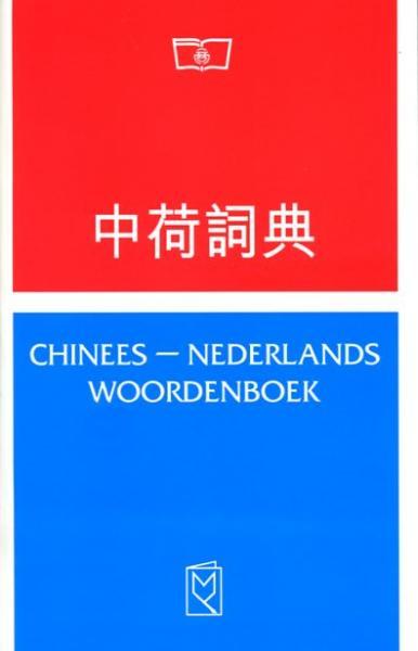 Chinees-Nederlands woordenboek 9789072179128  Ming Ya   Taalgidsen en Woordenboeken China (Tibet: zie Himalaya)